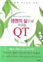 생명의 삶으로 이끄는 QT
