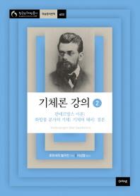 기체론 강의. 2(한국연구재단 총서 학술명저번역 603)(양장본 HardCover)