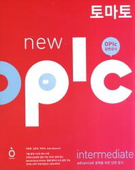 OPIC Intermediate(2012)(토마토)(토마토)(개정판)(CD1장포함)