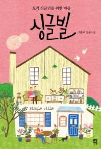 싱글빌  -  (오직 싱글만을 위한 마을) / 최윤교