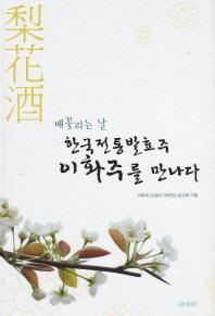 배꽃피는 날 한국전통발효주 이화주를 만나다(반양장)
