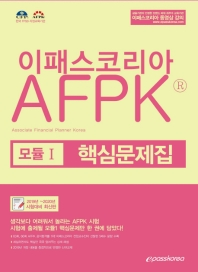 AFPK 모듈 1 핵심문제집(2019)(이패스코리아)