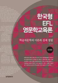 한국형 EFL 영문학교육론