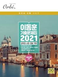 이동훈 기출 문제집: 교육청·사관·경찰 가형(2020)(2021 수능대비)