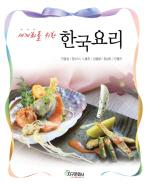 한국요리(세계화를 위한)