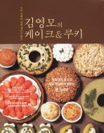 김영모의 케이크 쿠키