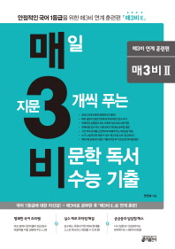 매일 지문 3개씩 푸는 비문학 독서 수능기출(2018)(매3비(2)) #