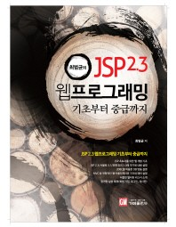 최범균의 JSP 2.3 웹 프로그래밍: 기초부터 중급까지