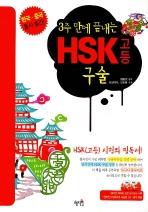 3주 만에 끝내는 HSK(고등) 구술