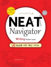 NEAT Navigator(Writing)(2급)