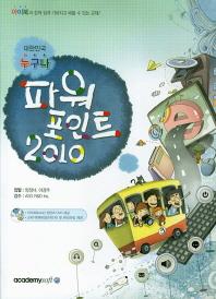 파워포인트 2010(대한민국 누구나)(CD1장포함)