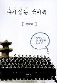 다시 읽는 국어책(중학교)