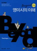 영미시의 이해(최신개정판)(2011)(BEYOND)