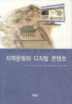 지역문화와 디지털 콘텐츠(양장본 HardCover)