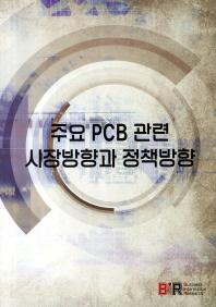 주요 PCB 관련 시장방향과 정책방향