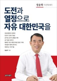 도전과 열정으로 자유 대한민국을