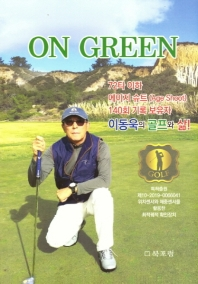 On Green(온 그린)