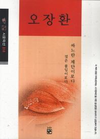 오장환(큰글 시문학선 14)