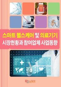 스마트 헬스케어 및 의료기기 시장현황과 참여업체 사업동향