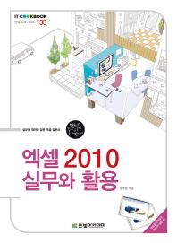 엑셀 2010 실무와 활용(IT Cookbook 한빛교재 시리즈 133)