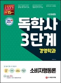소비자행동론(독학사 3단계 경영학과)