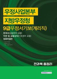 우정사업본부 지방우정청 우정서기보(계리직) 전과목 총정리(9급)