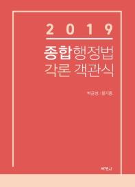 종합행정법 각론 객관식(2019)(객관식)