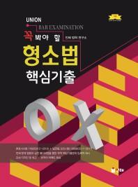 꼭 봐야 할 형소법 핵심기출 OX(2019)(UNION)