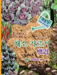 텃밭 채소 기르기 백과: 채소 과채류 버섯(무조건 따라 하면 되는)