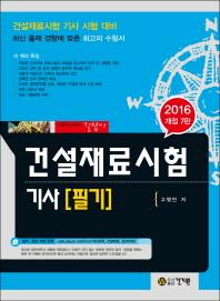 건설재료시험기사 필기(2016)(개정판 7판)
