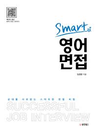 Smart 영어 면접