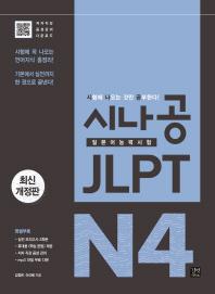 시나공 JLPT 일본어능력시험 N4(개정판)