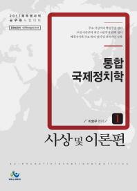 통합국제정치학. 1: 사상 및 이론편(2017)