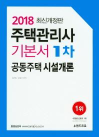 주택관리사 기본서 1차 공동주택 시설개론(2018)(개정판)
