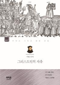마틴 루터, 그리스도인의 자유(키아츠 기독교 영성 선집 17)