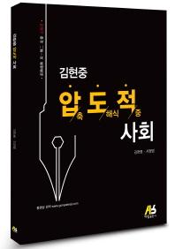 김현중 압도적 사회