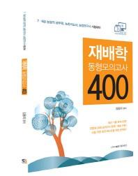 재배학 동형모의고사 400(개정판 2판)