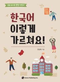 한국어 이렇게 가르쳐요?
