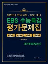 고등 영어독해연습(상) 평가문제집(2020)(2021 수능대비)(EBS 수능특강)