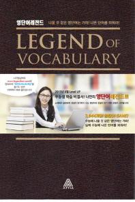 영단어레전드(Legend of vocabulary)