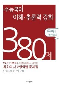 쏙쏙! 골라 뽑은 수능국어 이해·추론력 강화 380제