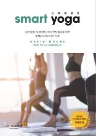 스마트요가: smart yoga
