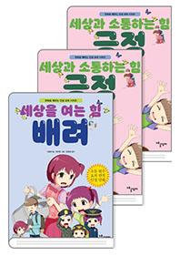 만화로 배우는 인성 교육 시리즈 세트: 배려/ 긍정/ 자존감(전 3권)