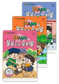 흔한남매 불꽃 튀는 우리말 1~3권 세트(전 3권)