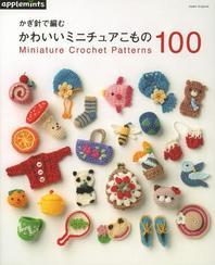 [해외]かぎ針で編むかわいいミニチュアこもの100