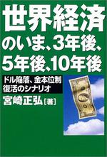 [해외]世界經濟のいま,3年後,5年後,10年後 ドル陷落,金本位制復活のシナリオ