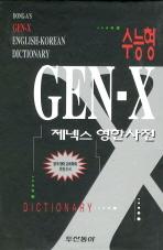 제넥스 영한사전(수능형)(2011)
