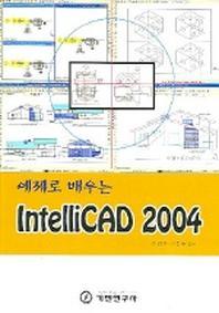 INTELLICAD 2004(예제로 배우는)