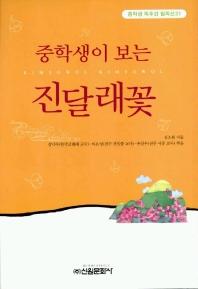 진달래꽃(중학생독후감필독선 21)