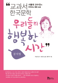 우리들의 행복한 시간(교과서 한국문학 공지영 1)